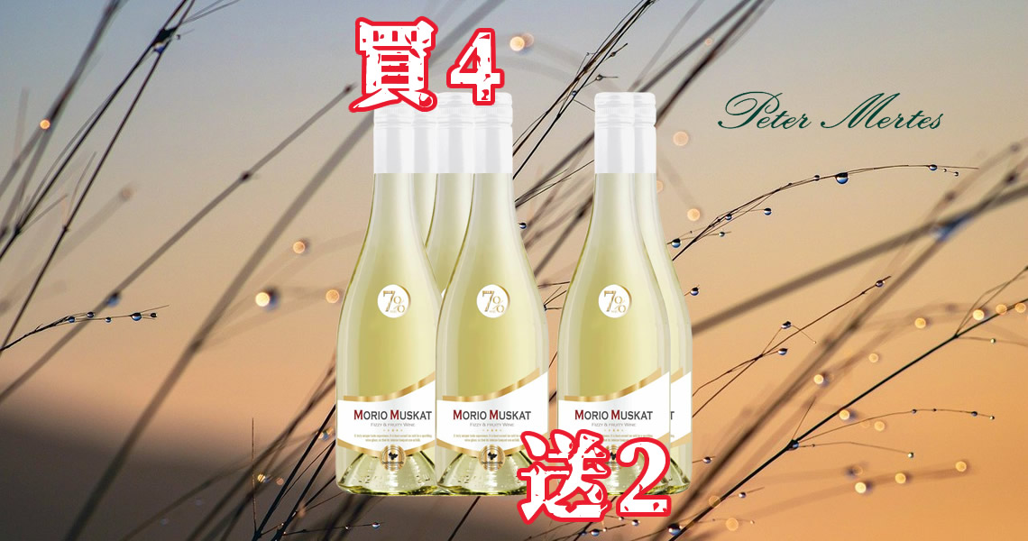 莫莉微氣泡甜白葡萄酒(買4送2)-Morio Muskat