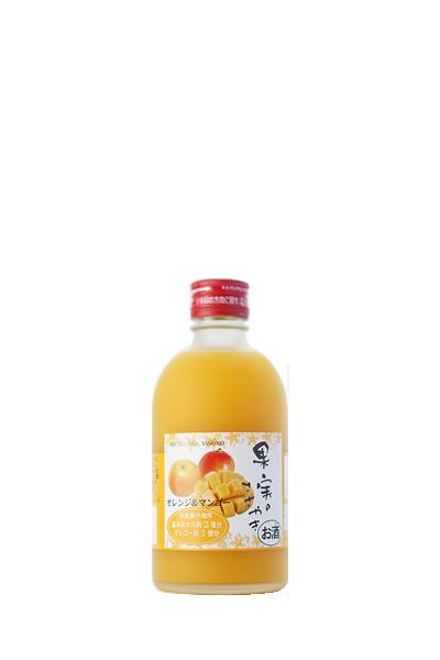 鮮爽柳橙芒果酒-果実のささやき オレンジ&マンゴー